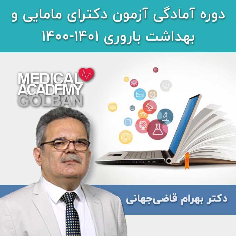 آمادگی آزمون دکترای مامایی و بهداشت باروری دکتر قاضی جهانی 1401-1400